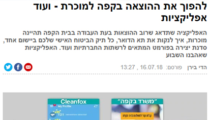 Ynet - מדור אפליקציות